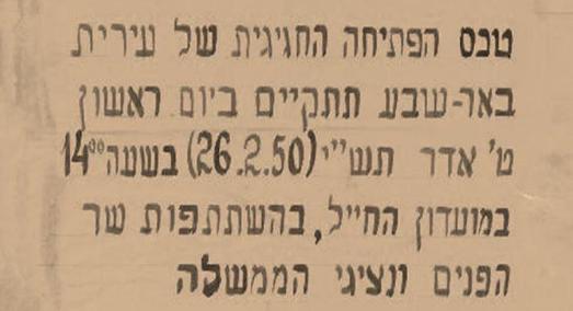 השלט ההיסטורי מ-1950