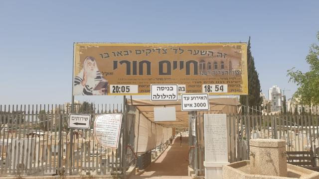 מתחם ההילולה בבית העלמין בבאר שבע