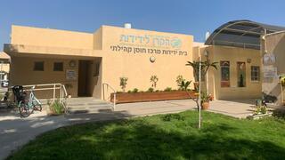 מרכז חוסן במועצה האזורית אשכול