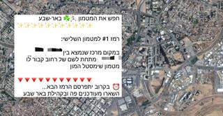 חפש את המטמון בטלגראס. צילומים: גוגל מפות, דוברות המשטרה