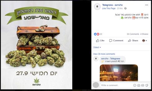 חפש את המטמון בטלגראס. הזמנה. צילום: עמוד הפייסבוק של טלגראס