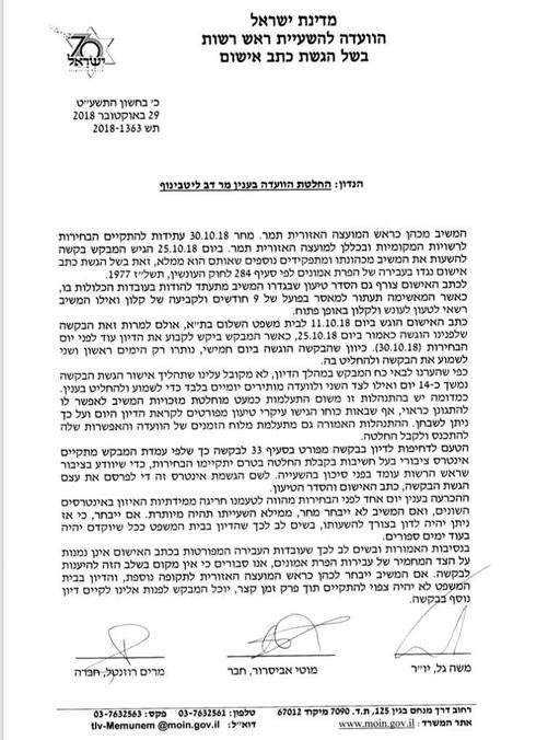 החלטת הוועדה להשעיית ראשי רשויות בעניין דב ליטבינוף. צילום מסך