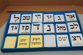 פתקי הצבעה, בחירות מקומיות בבאר שבע 2013. צילום: הרצל יוסף