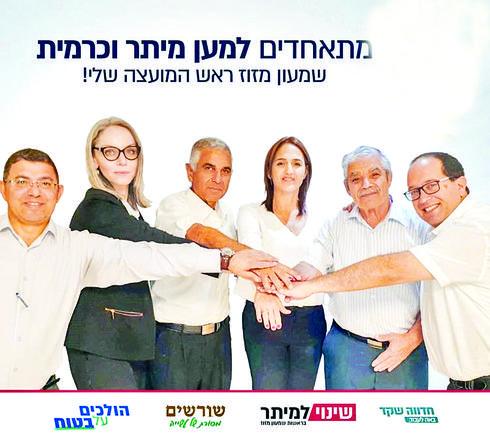 מזוז (שלישי משמאל) עם ראשי הסיעות שתומכים בו. צילום מתוך עמוד הפייסבוק של שמעון מזוז