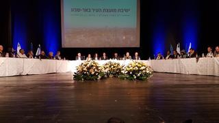 ישיבת מועצה חגיגית, עיריית באר שבע. צילום: הרצל יוסף