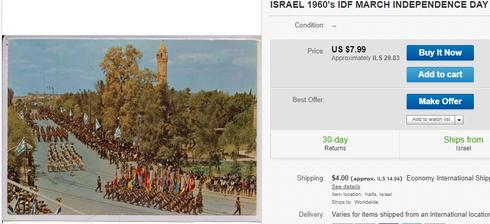 גלויה מצעד צבאי 1960 באר שבע. צילום מסך מאיביי