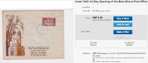 יום פתיחת הדואר בבאר שבע 1949. צילום מסך מאיביי