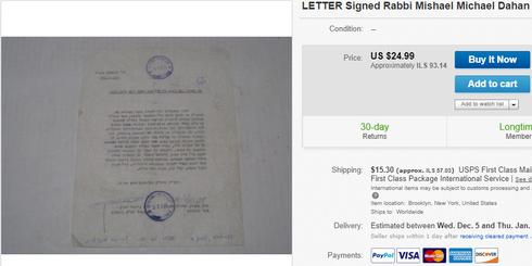 מכתב מרבני באר שבע 1965. צילום מסך מאיביי