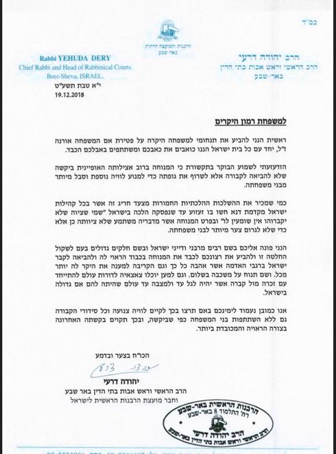 מכתב הרב יהודה דרעי למשפחת רמון. צילום מסך
