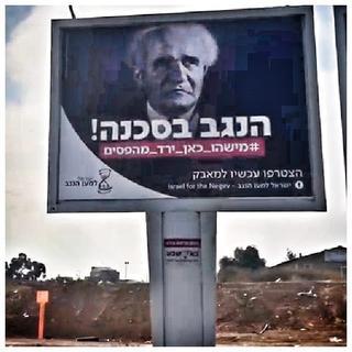 שלט הקמפיין | צילום: 'ישראל למען הנגב'
