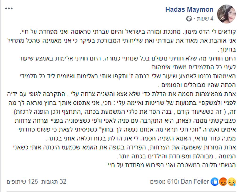 הפוסט של הדס מימון. צילום: מתוך הפייסבוק